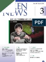 理研ニュース / Riken News 2006 March & April