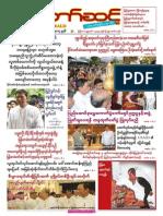 Myanmar Than Taw Sint Vol 3 No 36.pdf