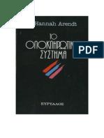 Hannah Arendt_to Oloklhrotiko Systhma