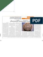 خريطة عتيقة للزمن - عمرو عزت