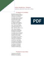 Ναπολέων Λαπαθιώτης-ποιηματα