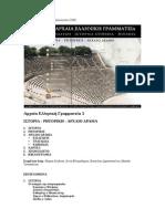 Αρχαία Ελληνική Γραμματεία 3 –(Ιστορία –Ρητορική –Αρχαίο δράμα)- http://www.projethomere.com