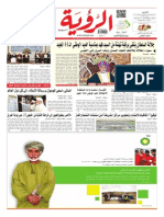 Alroya Newspaper 17-11-2014