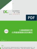 InsightXplorer Biweekly Report_20141117