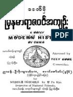 A Brief History of Modern Burma