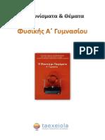 Themata Fysikh a Gymnasiou