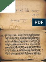 2811 Rudra Yamala Devi Rahasya GA1 Tnntra