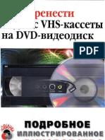 Как перенести видео с VHS-кассеты на DVD-видеодиск ПОДРОБНОЕ РУКОВОДСТВО Издательство