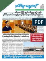 Union Daily (18-11-2014).pdf