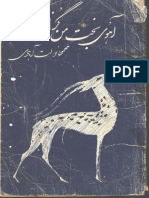 Ahooye Bakhte man Gozal.pdf