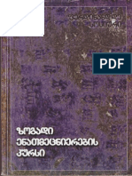 ფერდინანდ დე სოსიური _ ზოგადი ენათმეცნიერების კურსი