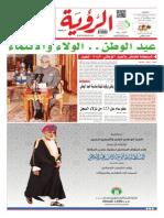Alroya Newspaper 18-11-2014