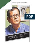 Humayun Ahmed Memoir [Nirjoy]
