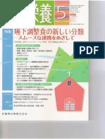 임상영양 2014-05.PDF