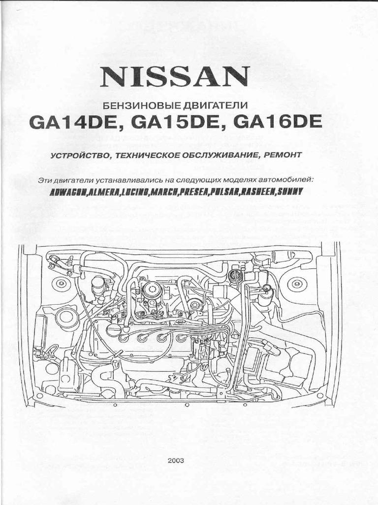 nissan ga14de ga15de ga16de rh scribd com nissan ga16 distributor wiring diagram Nissan Altima Wiring Diagram