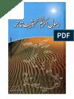 Rsol-e Akram Bahesiat-e Tajir (UR)