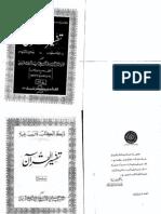 Tafseer Ul Quran Volume 02