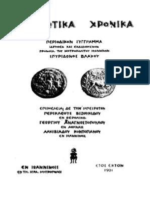 Hpeirwtika Xronika 6 1931
