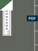 詩地理考.pdf