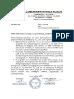 Απάντηση Σε Ερωτήματα «Περί Υλοποίησης Της Αξιολόγησης». ΔΟΕ 27.10.2014