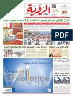 Alroya Newspaper 19-11-2014.pdf