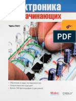Платт Ч. - Электроника Для Начинающих (Электроника) - 2012