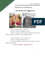 Narahari theertharu