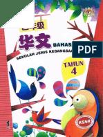 华小四年级kssr华文课本 (PDF)