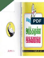 ARTHAMULLAINTHUMATHAM02.pdf