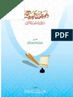 Dawate-Deen Ke Jadeed Taquazey by Nasir Raza Misbahi