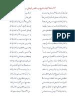 الاستغاثة للشيخ عبد القادر الجيلاني