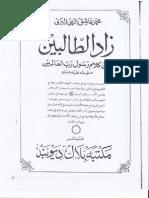 Zad al-Talibin (زاد الطالبين (1-28