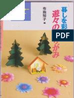 Tomoko Fuse - Yuyo No Origami