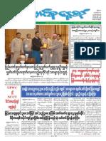 Union Daily (20-11-2014).pdf