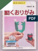 Ugoku Origami
