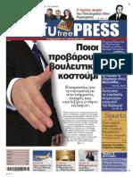 CorfuFreePress - Issue 6 (16/11/2014)