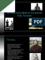 Необычные факты из жизни Н.В. Гоголя