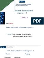 IT101_lec12