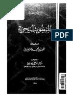 Al Farahidi, Al Manzuma an Nahwiyya