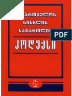 სისხლის სამართლის კოდექსი