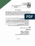عمارة1-2014t 2