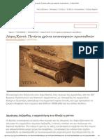 Λόφος Καστά_ Πενήντα Χρόνια Ανασκαφικών Προσπαθειών - Η Αυγή Online
