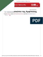 Το Καλειδοσκόπιο Της Αμφίπολης - The Books' Journal