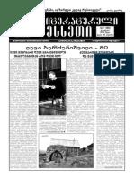 Literaturuli Meskheti_November 2014 (191)