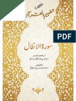 Tafheem ul Quran, Talkhees Surah Al-Anfal