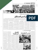 الحنين إلى المستقبل - عمرو عزت