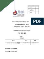 中华文化课业-esther gan.docx