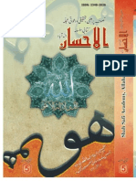 Al-Ehsaan (Urdu) 5th Issue