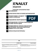 vnx.su_KOLEOS.pdf