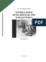tolmachev1.pdf